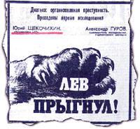 Лев прыгнул. Щекочихин. Литературная газета. Сайт досье Изюмова Юрия